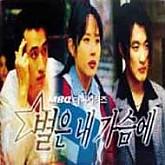 별은 내 가슴에 / MBC 미니시리즈 - O.S.T