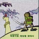 남자 대탐험 (SBS 드라마 스폐셜) - O.S.T
