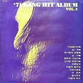71 킹 힛트앨범 Vol.1