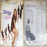 김추자/펄씨스터즈 / 굳-나잇 베이비/가난한 연인