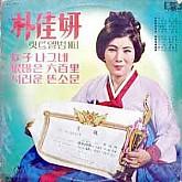 박가연 힛트앨범 No.1 (여자 나그네/한많은 육백리)