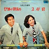 김남훈/김유문 / 그사람/언제나 마음은