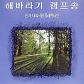 해바라기 캠프송 (연가/나의 사랑 클레멘타인)