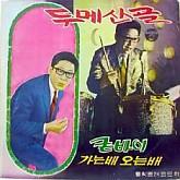 배호/두메산골/굳바이 (배호)