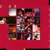 Andy Lau (劉德華 유덕화) / 永遠 (영원)