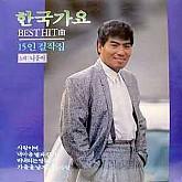나훈아 / 한국가요 Best Hit곡 15인 걸작집