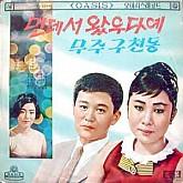 이상열/박지연/송춘희 / 먼데서 왔수다예/찾아 왔는데
