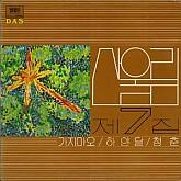 산울림 07집 (가지마오/하얀 달/청춘)