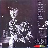 김민기 1집/가을편지