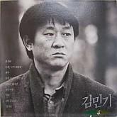 김민기 4집/봉우리