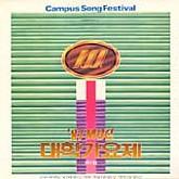 대학가요제 / 87 MBC 대학가요제 제1집