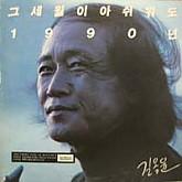 길옥윤 / 그 세월이 아쉬워도/1990년