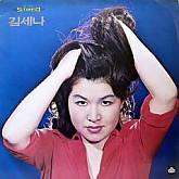 김세나 20곡 골든히트 (남원산성/짚세기 신고왔네)