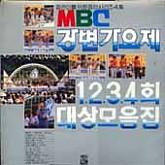 젊은이를 위한 음악시리즈 04집; MBC 강변가요제 (1,2,3,4회 대상 모음집)