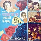 Oasis Folk Festival Vol.3 오아시스 포크 페스티발 (그 옛날처럼/나의 어머니)