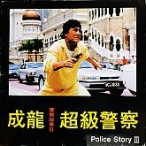 POLICE STORY 3 O.S.T (성룡-경찰고사 3 초급경찰)