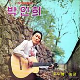 박인희 / 골든앨범 (모닥불/얼굴)