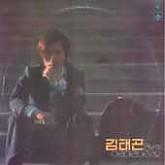김태곤 / 창작 제1집 (망부석, 아리아리 아라리요)