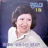 강소희 1집 (꽃제비/잊을수만 있다면)