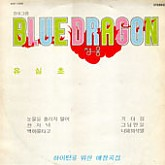청용 (Blue Dragon)/유심초 / 하이틴을 위한 애창곡집 (눈물을 흘리지 말어/기다림)