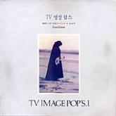 TV Image Pop's 1 / TV 영상 팝스 / 미개봉
