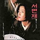 서편제 [西便制, Seopyonje, 1993]