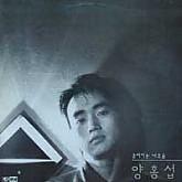 양홍섭 / 슬퍼지는 내모습