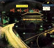 메아리 60 (10LP 전집)+책자(160page)