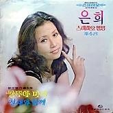 은희 스테레오앨범 제4집