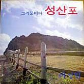 이성일 / 그리운 바다 성산포