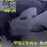 은희 스테레오 선곡 2집 (사랑의 자장가/회상)