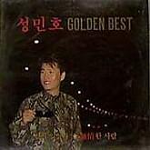성민호 Golden Best (벌써 잊었나/무정한 사람)