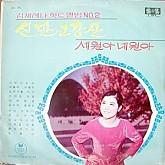 김세레나 힛트앨범 No.2 (신만고강산/세월아 네월아)