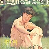 혜은이 8집/고운노래 모음집 Vol.8