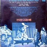 별들의 고향 [1974] [까만 자켓]