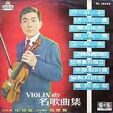 신상철 / Violin에 의한 명가곡집 (가고파/불꺼진 창)