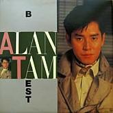 Alan Tam (譚詠麟 담영린) /  Best