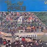 강변가요제 /  81 MBC 강변가요제 (제2회 MBC-FM 강변축제)