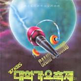 87 KBS 대학가요축제 2집 (본선 진출곡)