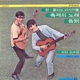 튄폴리오 / 리사이틀 (축제의 노래, 하얀손수건) [70년반/초반]