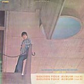 Golden Folk Album Vol.11 (바보들의 행진 O.S.T.)